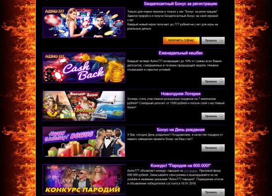 казино азино 333 net