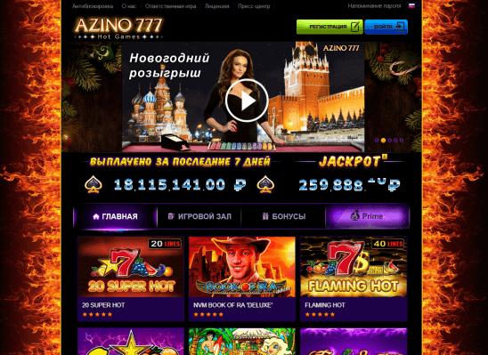 азино 777 7000 в