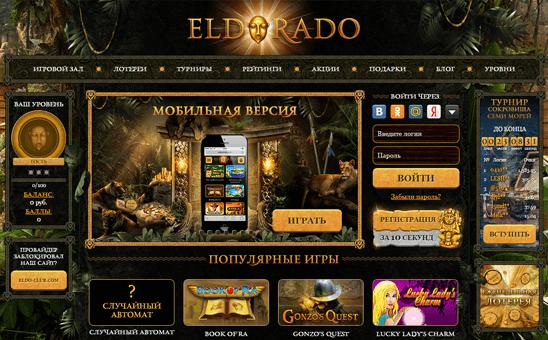 ельдорадо ігрові автомати всі ігри 777