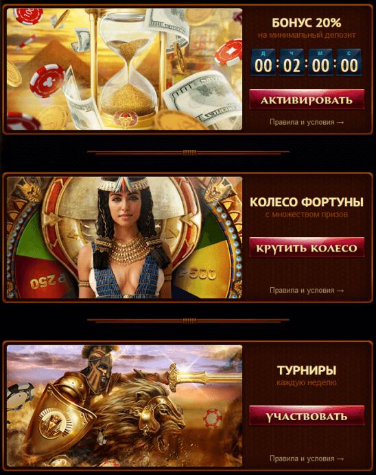 фото Фараон бонус купон казино