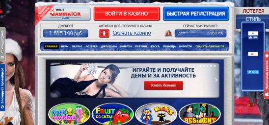 мульти гаминатор онлайн
